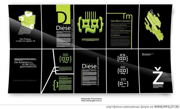 Дизайн рекламы портфолио